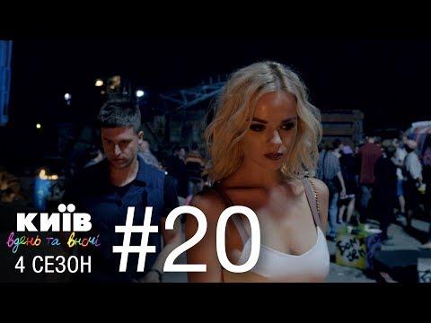 Киев днем и ночью - Серия 20 - Сезон 4