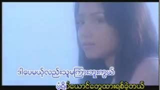 Myanmar Karaoke Songs ဝိုင္ဝိုင္း