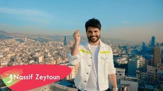 Nassif Zeytoun - Ana Maik [Official Lyric Video] (2019) / ناصيف زيتون - أنا معك