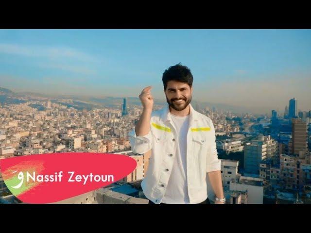 Nassif Zeytoun - Ana Maik [Official Lyric Video] (2019) / ناصيف زيتون - أنا معك