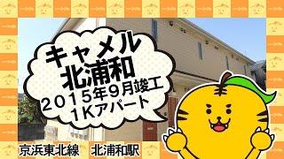 北浦和1Kアパート「キャメル北浦和」のイメージ動画です! 気になる物...