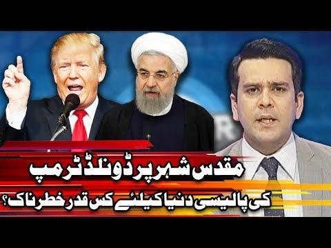 Muqaddas Shehar Par Donald Trump Ki Policy Kis Qadar Khatarnak? Center Stage 7 December 2017 Express