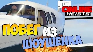 GTA 5 Online Heist - Побег из Шоушенка! #62