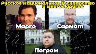 Обсуждение Русского Национального Государства с Егором Погромом, Убермаргиналом и Ежи Сарматом