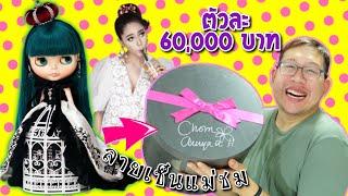 ตุ๊กตาบลายธ์ มีลายเซ็น พี่ชมพู่ อารยา ' เจ้าหญิงนักจับนก ' | Miss 6th Anniversary Princess a la mode