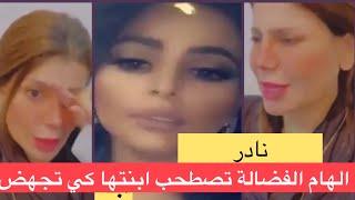 نادر - الهام الفضالة مع ابنتها في المستشفى كي …. !!! الحمدلله على كل شيء