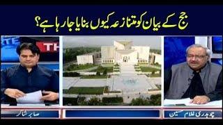 The Reporters | Sabir Shakir | ARYNews | 28 August 2019