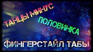 Танцы Минус Половинка Фингерстайл песни на гитаре табы