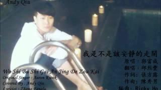 Gambar cover 我們的90情懷 Our 90s Memories:  『我是不是該安靜的走開』郭富成 (邱烈豐 翻唱)  Wo Shi Bu Shi Gai An Jing De Zou Kai