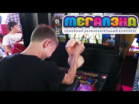 Смотреть Измеряем силу удара , игровой автомат армреслинг Детский развлекательный центр онлайн