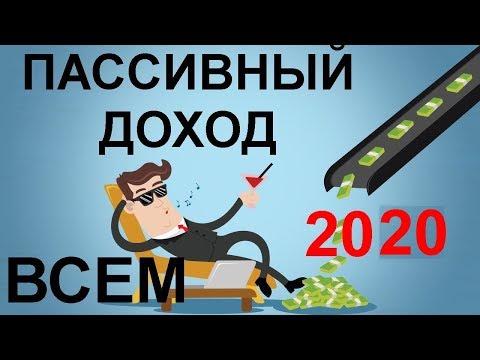 пассивный доход 2020