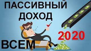 пассивный доход 2019<