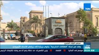 موجزTeN   وفد من مجلس النواب المصري يقوم بزيارة إلى البرلمان الأوروبي