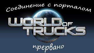 Соединение с порталом World of Trucks прервано. Решение проблемы.