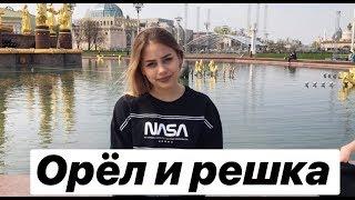 ОРЁЛ И РЕШКА «ВДНХ» / Балдеем по полной программе