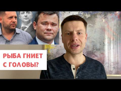 СРОЧНО! Зеленский уволил Богдана. Гончаренко о распаде команды Зе!