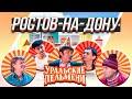 Уральские Пельмени | Любимое — Ростов-на-Дону