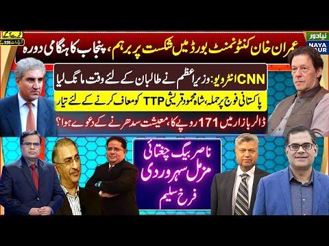 Imran CNN Interview | Imran Angry Over Punjab Cantt Defeat | FM Qureshi To Pardon TTP