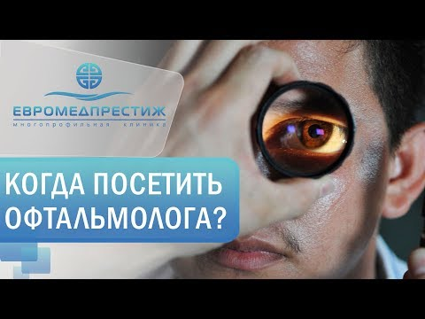 Офтальмология в клинике ЕВРОМЕДПРЕСТИЖ