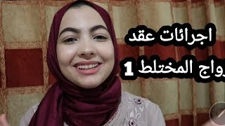 كل ما يتعلق بعقد الزواج المختلط (مغربي مع اجنبي) الشرح بالتفصيل