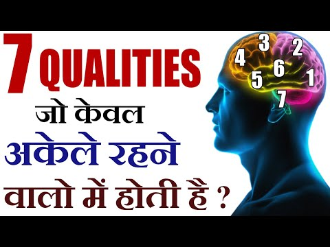 अकेले रहने के 7 फ़ायदे 7 Secrets why Alone People are Successful  Personality Development in Hindi