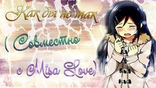[Mix/Микс] (Совместно с Misa Love) - Как бы не так
