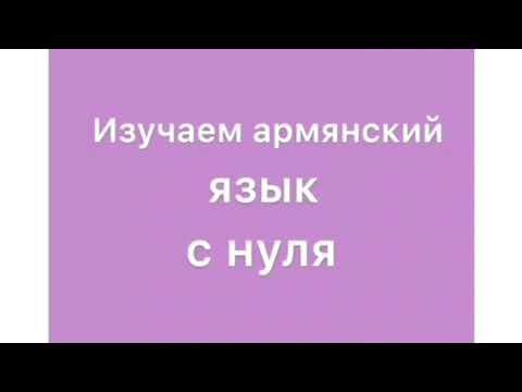Армянский язык Урок 1