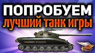 Первый тест-драйв - Объект 279 ранний - Главный танк ЛБЗ 2.0