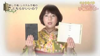 幸せ力UP!さとうめぐみの『かんたん手帳セラピー』 #3『綴じ手帳・シス...