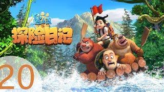 《熊出没之探险日记》( Boonie Bears: The Adventurers) 20 稻田保卫战