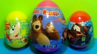 3 Surprise Eggs CARS Phineas and Ferb Маша и Медведь!