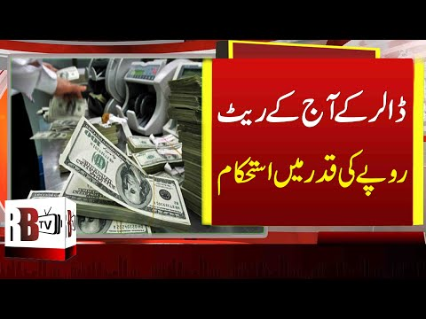Pakistani Rupee Stable Against US Dollar In Inter-Bank Market | USD To PRK | USD Currency Rate | USD