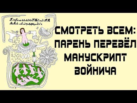 СМОТРЕТЬ ВСЕМ: Парень разгадал манускрипт Войнича. Translate The Voynich Manuscript
