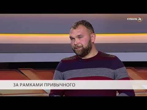 Переезд из Санкт-Петербурга на Кубань в экопоселение