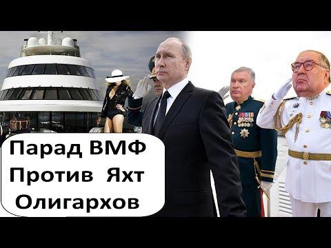 ПАРАД ВМФ НУЖНО ПРОВОДИТЬ НА ЯХТАХ! ПУТИНА, УСМАНОВА, МЕДВЕДЕВА, СЕЧИНА!