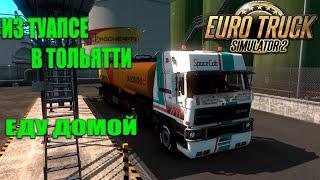ЕДУ ДОМОЙ ИЗ ТУАПСЕ В ТОЛЬЯТТИ | EURO TRUCK SIMULATOR 2