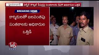 Letters Twist In RTC, Employees Protest At Musheerabad Bus Depot  Telugu News