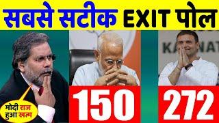 अभी अभी ताजा exit poll में कांग्रेस कि बनी सरकार, loksabha election news