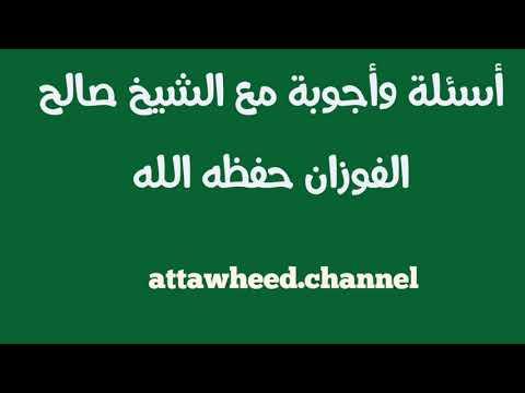 أسئلة واجوبة مع الشيخ صالح الفوزان حفظه الله