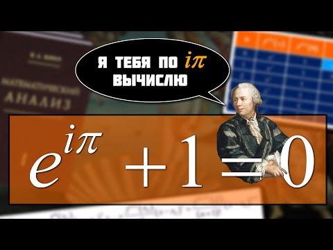 #161. САМАЯ КРАСИВАЯ ФОРМУЛА В МАТЕМАТИКЕ — ФОРМУЛА ЭЙЛЕРА: E^(iπ)+1=0