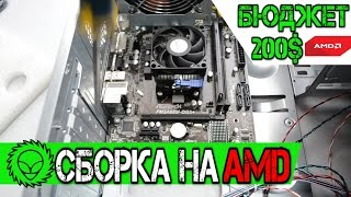 Сборка компьютера на базе AMD. Бюджет 200$(, 2016-07-28T12:32:57.000Z)