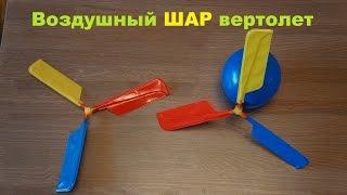Воздушны шар вертолет & прикольная игрушка #обзор