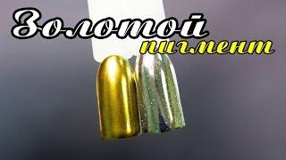 Золотой маникюр Romawe4ka
