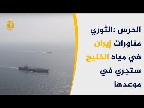 الحرس الثوري الإيراني: لا أهمية لتحركات واشنطن العسكرية  - نشر قبل 7 ساعة