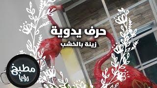 زينة بالخشب - زينة الكرد