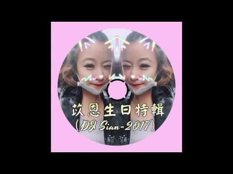 2016 DJ Sian 憲 - 苡恩生日特輯