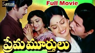 Prema Murthulu Telugu Full Movie (HD) || Shoban Babu | Lakshmi | Murali Mohan