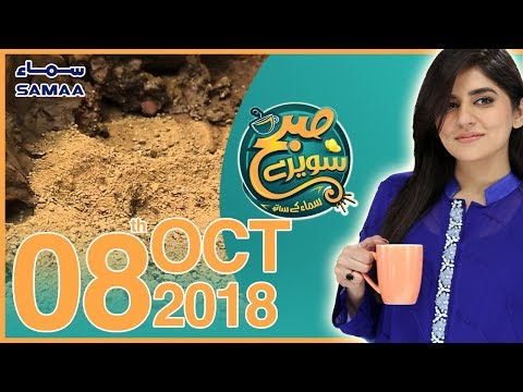 Mitti Ka Kamal | Subh Saverey Samaa Kay Saath - Sanam Baloch | SAMAA TV - Oct 08, 2018