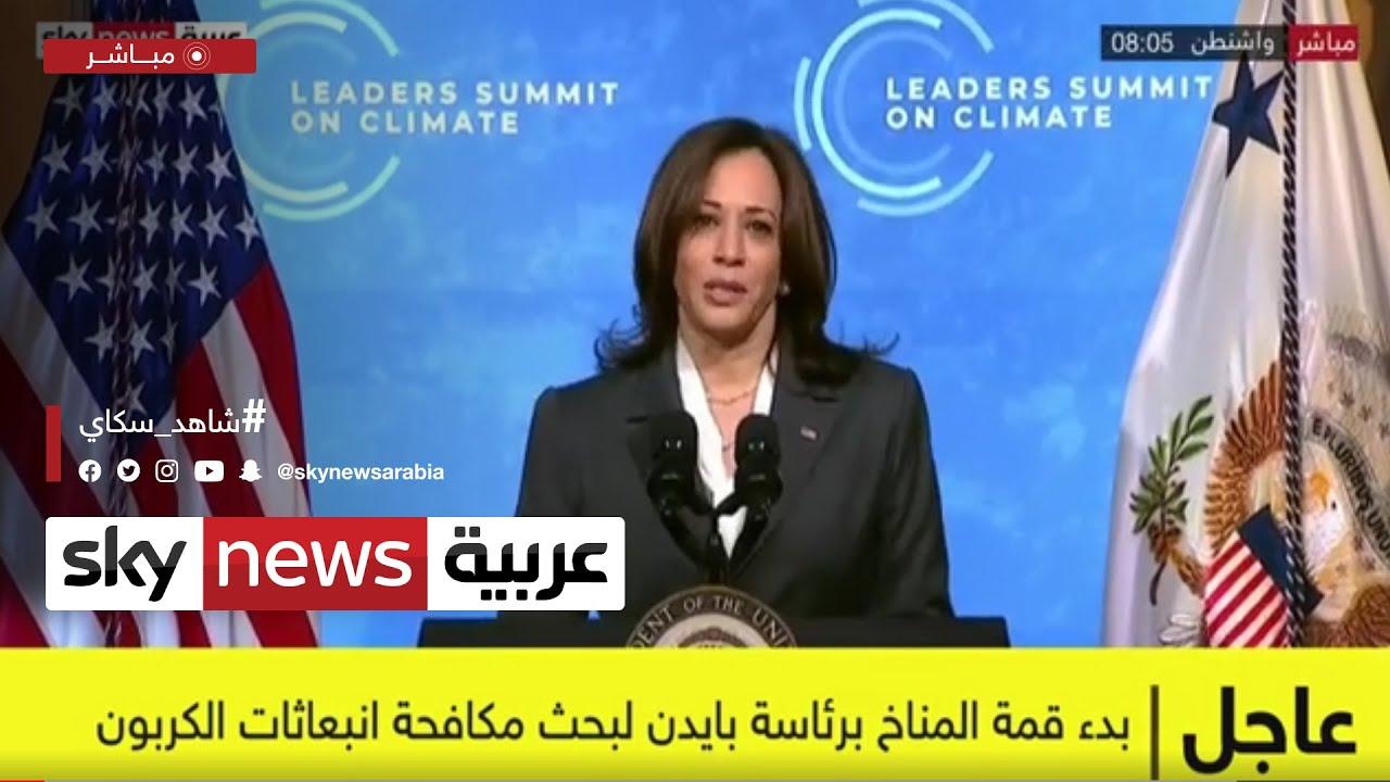 نائبة الرئيس الأميركي: العام الماضي شهد كوراث بيئية دمرت مناطق عدة  - نشر قبل 3 ساعة