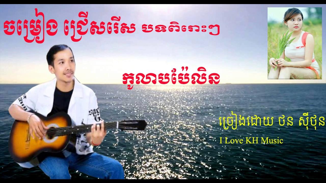 Download Kolab Pai Lin - Thorn Sithon | I Love KH Music